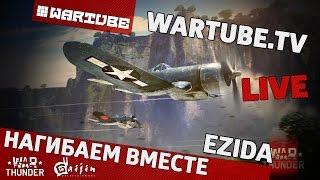 Нагибаем вместе - WARTUBE.TV