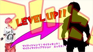 [LIVE] !要注意!この動画は人を選びます。【イケボ】Level up!! 祝!〇〇化ッ!!【ショタ】
