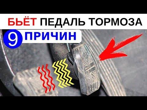 9 причин почему бьёт педаль тормоза при торможении