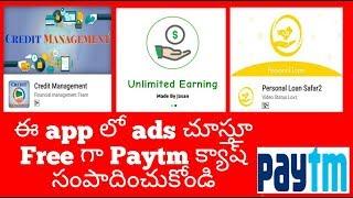 Credit Management app earn money daily free paytm cash apps |Telugu