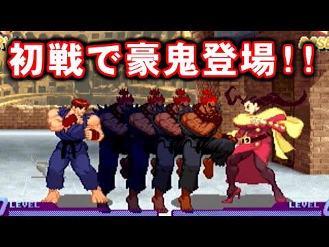 [最凶注意] 初戦でイキナリ豪鬼登場! - STREET FIGHTER ZERO [GV-VCBOX,GV-SDREC]
