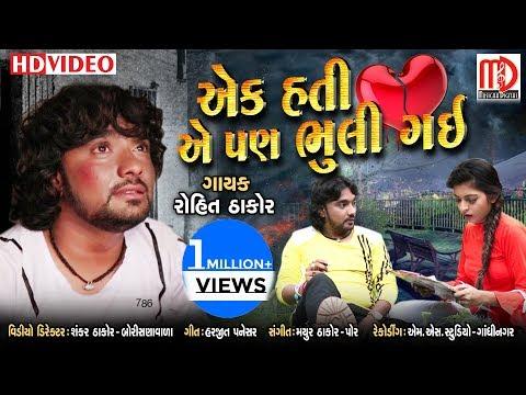 Ek Hati E Pan Bhuli Gai (Full Video Song) -Rohit Thakor New Song   Part 2   Musicaa Digital