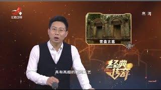 《经典传奇》边屯丽影: 迷雾重重的营盘村古墓群 20190418