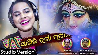 Aasichi Durga Puja -  Asima Panda - Durga Puja Special Song