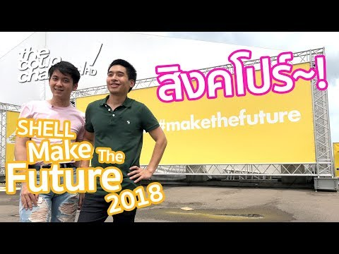 SHELL #MakeTheFuture Singapore นั่งรถแข่งแสนประหยัด - วันที่ 01 May 2018