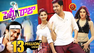 Selfie Raja Movie - Latest Telugu Full Movies - Allari Naresh, Kamna Ranawat, Sakshi Chaudhary