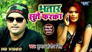 #Kumar Sanjeev Singh का नया सबसे हिट वीडियो सांग 2020 | Bhatar Sute Farka | Bhojpuri Song