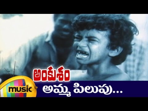 Ankusham Telugu Movie Video Songs | Amma Pilupu Telugu Video Song | Rajasekhar | Jeevitha