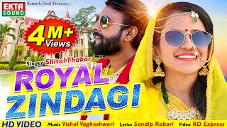 ROYAL ZINDAGI || Shital Thakor || New HD || Ekta Sound