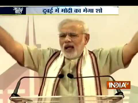 PM Modi's Dubai Speech: Modi Addresses 50K Indians in UAE - India TV