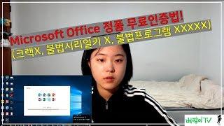 꿀팁007] 마이크로소프트 오피스 정품인증 무료로 하기…