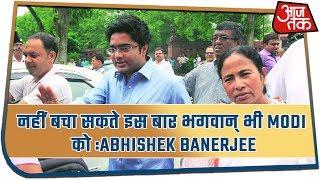 Gambar cover नहीं बचा सकते इस बार भगवान् भी Modi को :Abhishek Banerjee