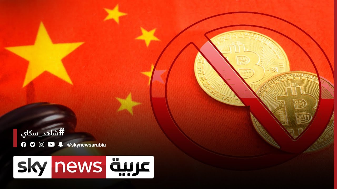 لماذا تشدد الصين قبضتها على سوق العملات المشفرة؟ | #الاقتصاد  - 15:55-2021 / 9 / 26