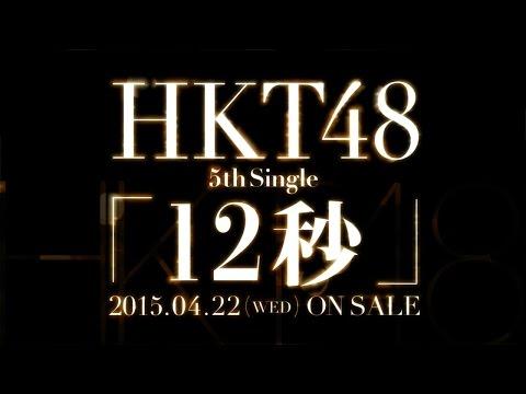 HKT48/12秒