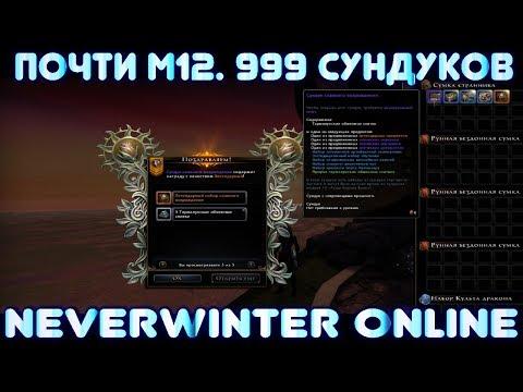 Видео Почти M12 - 999 сундуков. Neverwinter Online