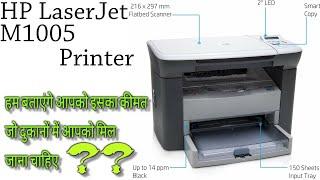 HP LaserJet Printer M1005 MFP Real Price in Offline MARKET