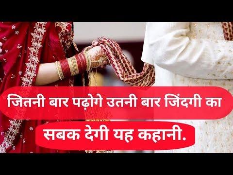 Heart Touching Love Story Of Husband Wife | True Love Story | Life Shayari Creations