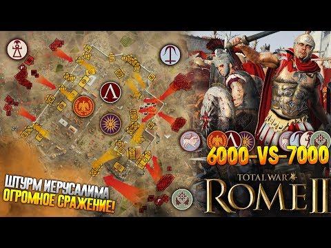 Самая Масштабная Битва Игроков! 3 Vs 4  Защита Иерусалима во Главе с Римом! Total War: Rome 2