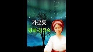 가로등(원곡/윤쾌로)//강정숙(초아강)노래교실//상계8…