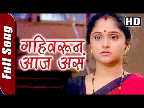 Gahiwaruni Aaj Asa | Maza Saubhagya Songs | Superhit Marathi Song | Mrunal Kulkarni| Lata Mangeshkar