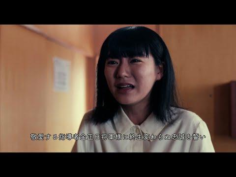 女優・菜月、流ちょうな朝鮮語で横田めぐみさんを熱演 映画『めぐみへの誓い』
