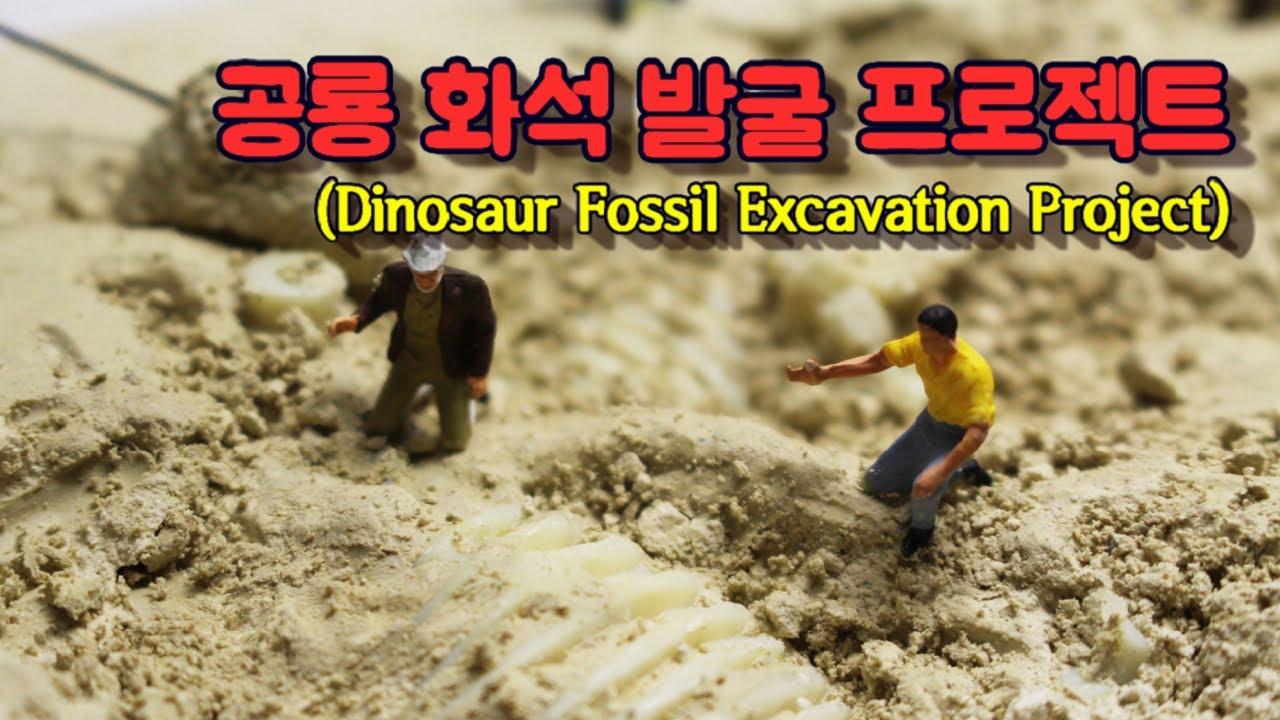 미니어처로 찍는 풍경 19. 공룡 화석 발굴 프로젝트(Dinosaur Fossil Excavation Project)