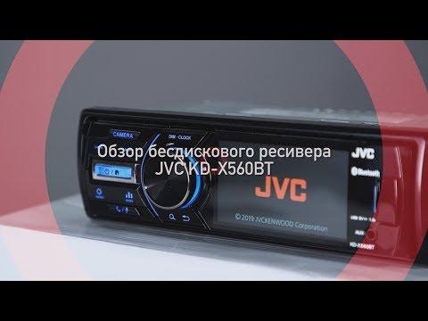 Обзор 1DIN мультимедиа ресивера JVC KD-X560BT