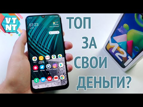 Samsung Galaxy M21 Обзор! Стоит ли покупать?