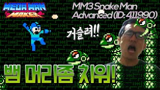 [타이쿤 록맨메이커] 뱀 머리가 거슬리는 스네이크맨 리…