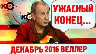 Михаил Веллер 11 декабря 2016 подумать только последний выпуск. Эхо Москвы Михаил Веллер 11 12 2016