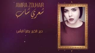 Amira ZOUHAIR - Shaari shab (EXCLUSIVE Lyric Clip) | 2017 | (أميرة زهير - شعري شاب (حصريا