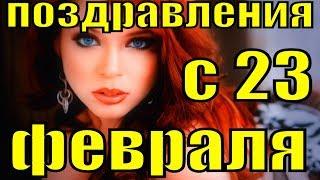 Поздравления 23 февраля 2019 с Днем защитника отечества видео поздравление