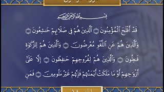 Recitation of the Holy Quran, Part 18