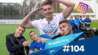 «Раздевалка» на «Зенит-ТВ»: выпуск №104