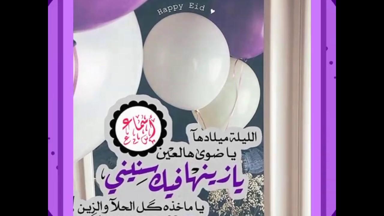 عيد ميلاد باسم اسماء روعه Youtube
