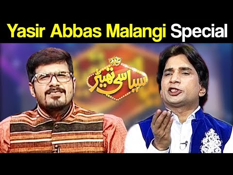 Syasi Theater - 26 March 2018 - Express News