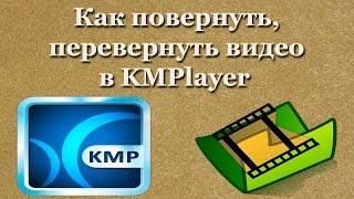 Как повернуть, перевернуть видео в KMPlayer(Чтобы в KMPlayer повернуть, перевернуть видео нужно: 1. Запустить видео; 2. Щелкаем правой кнопкой мыши в области..., 2015-07-10T09:38:50.000Z)