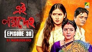 Ei Norodeho | এই নরদেহ | Bangla Serial | Ep - 30 | Bhaskar Banerjee