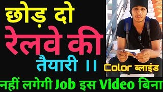 Railway Group D & Goods GUARD Eye Medical Of Color Blind Test | How to Check Color Blindness