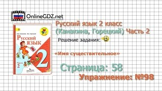 Страница 58 Упражнение 98 Имя существительное Русский язык 2 класс Канакина Горецкий Часть 2