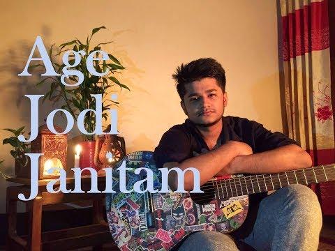 Age Jodi Janitam |