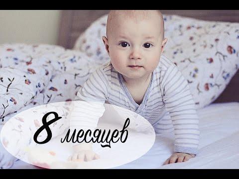 Развитие ребенка в 8 месяцев - МНОГО МИШУТКИ. - Ollysadvice