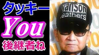 滝沢秀明(タッキー)がジャニーズ事務所のトップに! ジャニー喜多川氏がジャニーズ事務所の 後継者として、滝沢秀明を指名していることが...