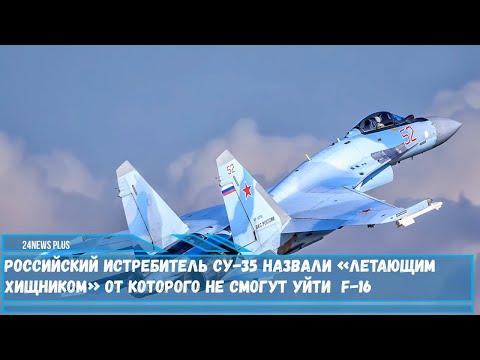 Российский истребитель Су-35 назвали «летающим хищником» от которого не смогут уйти F-16