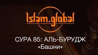 """Сура 85: """"Аль-Бурудж"""" (Башни)"""