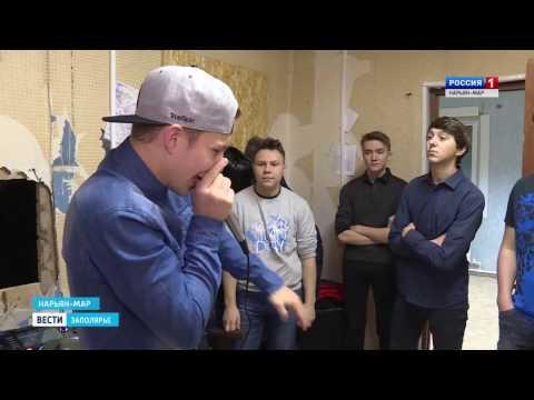 Россия-1 Нарьян-Мар HD В Нарьян-маре появилась первая школа битбокса