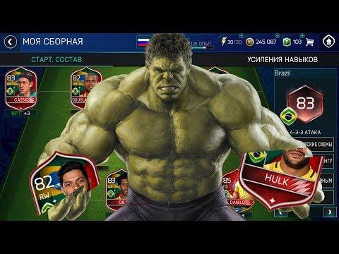 НЕВЕРОЯТНЫЙ ХАЛК В FIFA 18 MOBILE!!!