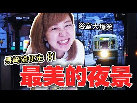 街景完全是動漫的世界啊~我們去長崎找好朋友玩啦!【長崎小旅行#1】