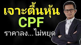 เจาะตื้นหุ้น CPF ราคาไหลลงไม่หยุด update 23/10/63