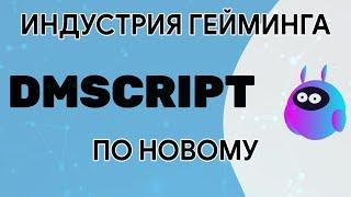 DMScript - обзор платформы | Индустрия гейминга по новому